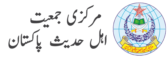 Markazi Jamiyat Ahle Hadith Pakistan